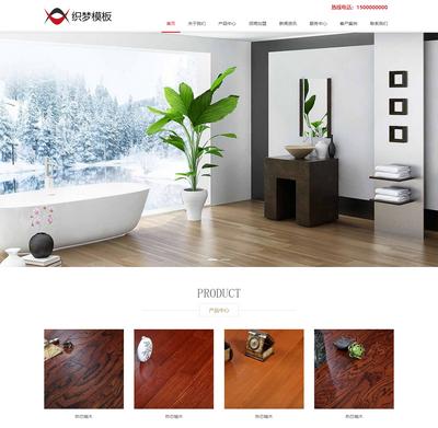 裝飾材料地板門業類網站織夢模板(響應式自適應移動設備)