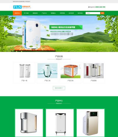 响应式环保净水器空气净化设备类网站织梦模板(自适应手机端)