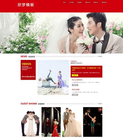 响应式婚纱摄影设计类网站织梦模板(自适应设备)