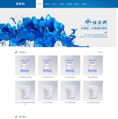 响应式涂料油漆装修类公司企业网站织梦模板