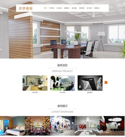 软装装修装饰设计类网站织梦模板(带手机端)