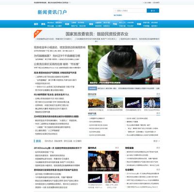 织梦cms通用新闻资讯门户网站模板(带手机端)