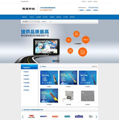 玩具薄膜线路印刷企业网站织梦模板(带手机端)