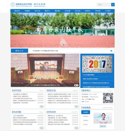 响应式职业学院招生办类网站织梦模板(自适应手机端)