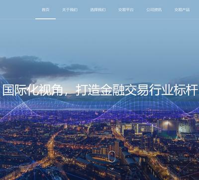 dedecms织梦大气响应式自适应金融外汇服务平台网站源码