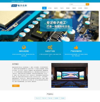响应式电子元件电路板类网站织梦模板(自适应手机端)