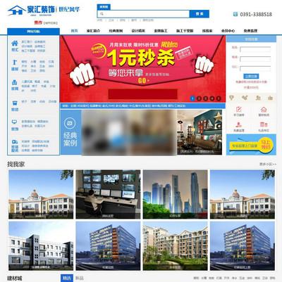 Thinkphp装修公司、装饰公司、装潢公司等室内装修设计企业网站源码多城市