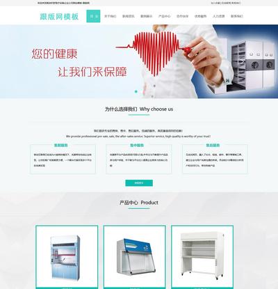 简洁通用织梦医疗设备企业公司网站模板