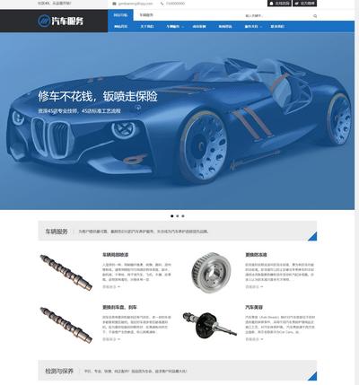 响应式汽车保养服务类网站织梦模板(自适应手机端)