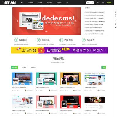 织梦cms高端模板资源素材资源销售展示类网站带会员中心和支付等功能