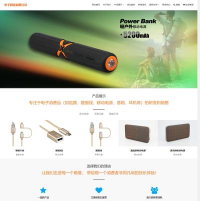 响应式电子科技类网站织梦模板(自适应手机端)