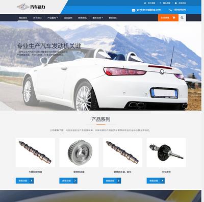 响应式汽车发动机配件类网站织梦模板(自适应手机端)