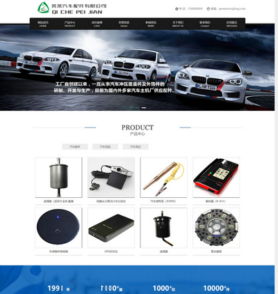 响应式营销型汽车配件类网站织梦模板(自适应手机端)