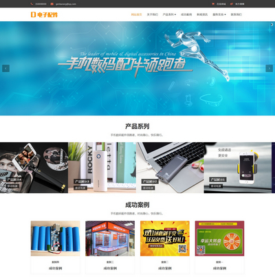 响应式电脑手机电子产品配件类网站织梦模板(自适应手机端)