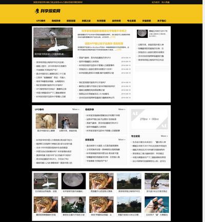 dedecms科学探索网站源码奇闻趣事网站带手机站