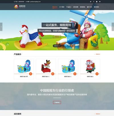 响应式游乐场儿童玩具类网站织梦模板(自适应手机端)