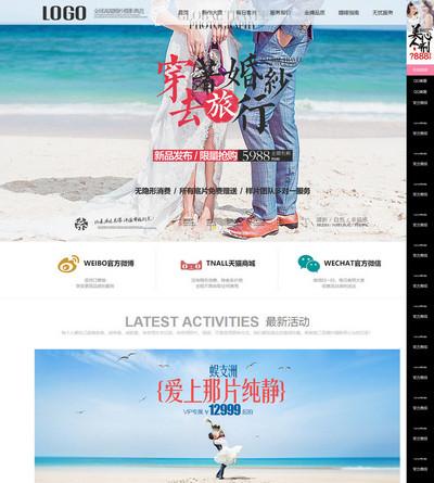 高端婚纱摄影网站织梦模板(带手机端)