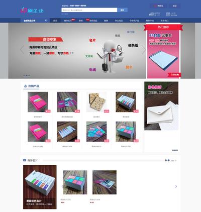 各类名片印刷打印类网站织梦模板(带购物车带手机端)