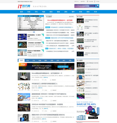 财经资讯类门户网站_dedecms织梦it科技新闻资讯门户类网站模板(带手机端)