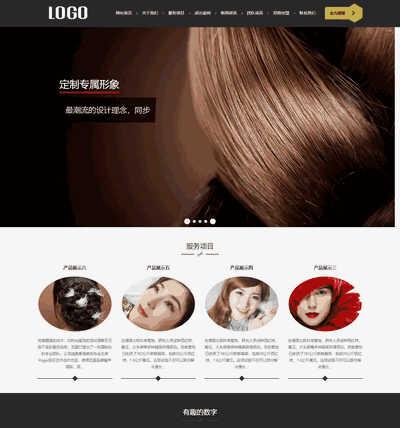 响应式形象设计美容美发类网站织梦模板(自适应手机端)