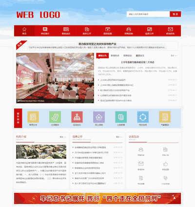 织梦dedecms政府协会类网站模板(带手机端)