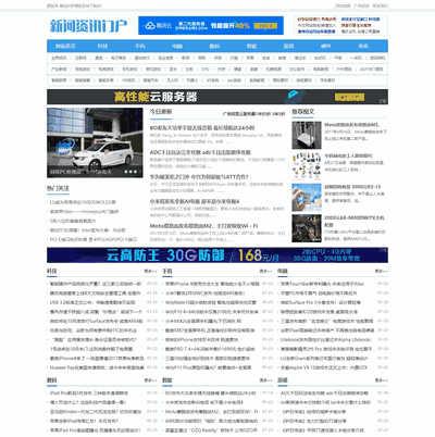 织梦dedecms站长教程新闻资讯门户类网站带手机端