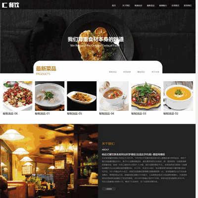 响应式餐饮美食类网站织梦模板(自适应手机端)