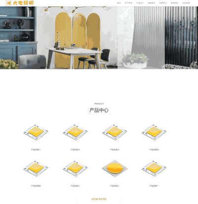 响应式光源光电照明研发类网站织梦模板(自适应手机端)