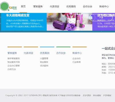 响应式企业通信管家服务类网站织梦模板(自适应手机端)