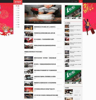 仿东方头条新闻资讯类织梦模板(带移动端带投稿)
