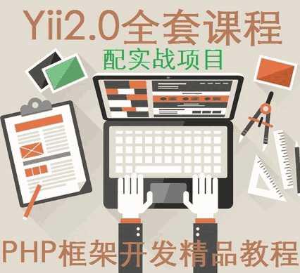 yii2.0新整理的13套基础到实战教程