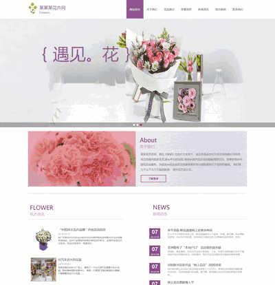 节日礼品鲜花类织梦模板带手机版