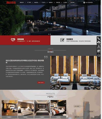 响应式酒店客房类网站织梦模板(自适应手机端)