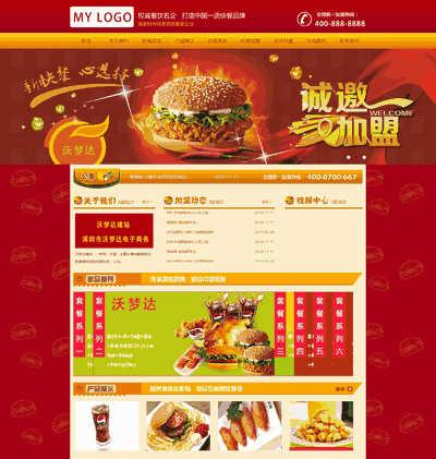 织梦cms炸鸡汉堡加盟展示企业类网站源码