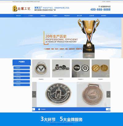 响应式金属工艺品挂件类网站织梦模板(自适应手机端)