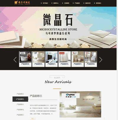 响应式建材高端瓷砖梳妆柜类网站织梦模板(自适应手机端)