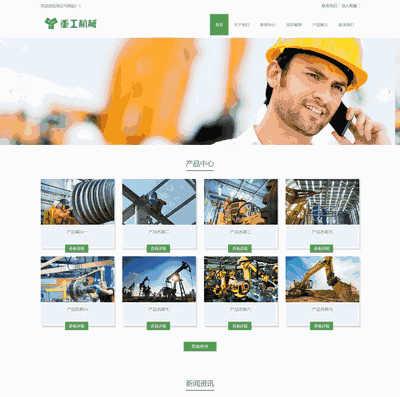 响应式重工机械挖机推土机类网站织梦模板(自适应手机端)