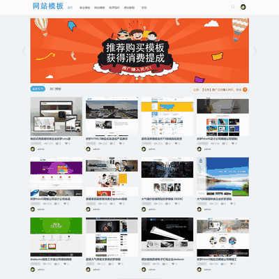 织梦dedecms网站模板图片素材收费下载站源码