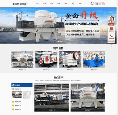 dedecms织梦制砂破碎机重工机械通用网站模板(带手机版)