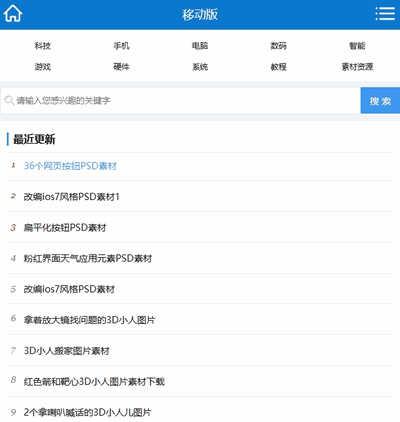 织梦cms简洁通用新闻资讯类手机网站模板