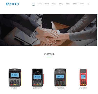 响应式无线支付刷卡机类织梦模板