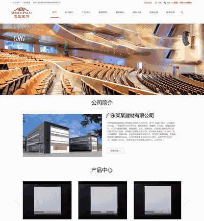 响应式建筑装饰建材科技类网站织