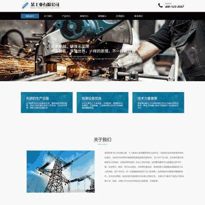 响应式工业机械铸造设备类织梦模板(自适应手机端)