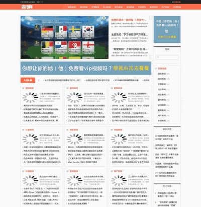 响应式新闻资讯门户类织梦模板(自适应手机端)