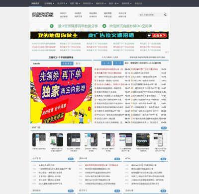 织梦cms互联网资源门户网站模板