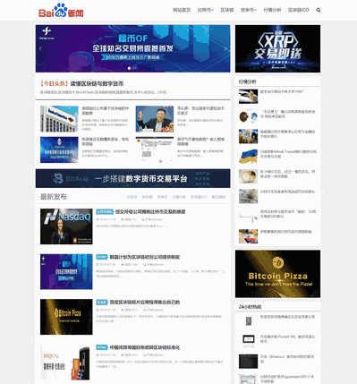 响应式比特币新闻资讯网类网站织