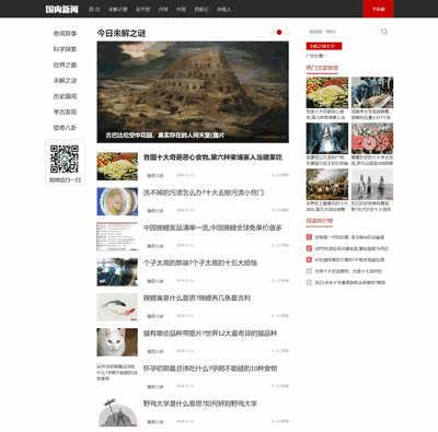 奇闻趣事未解之谜新闻资讯类网站织梦模板(带手机端)