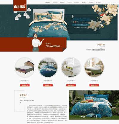 响应式家居床垫床上用品类网站织