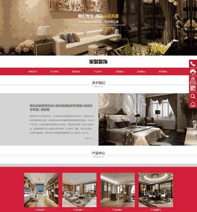 响应式家装空间设计装饰类网站织