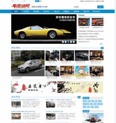 dedecms织梦汽车资讯门户类网站源码带手机端网站